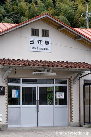 JR西日本・山陰本線・玉江駅の木造駅舎、出入口の装飾が素晴らしい