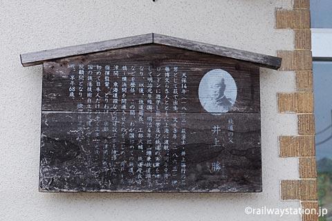 山陰本線・玉江駅、長州出身の井上勝を紹介した看板