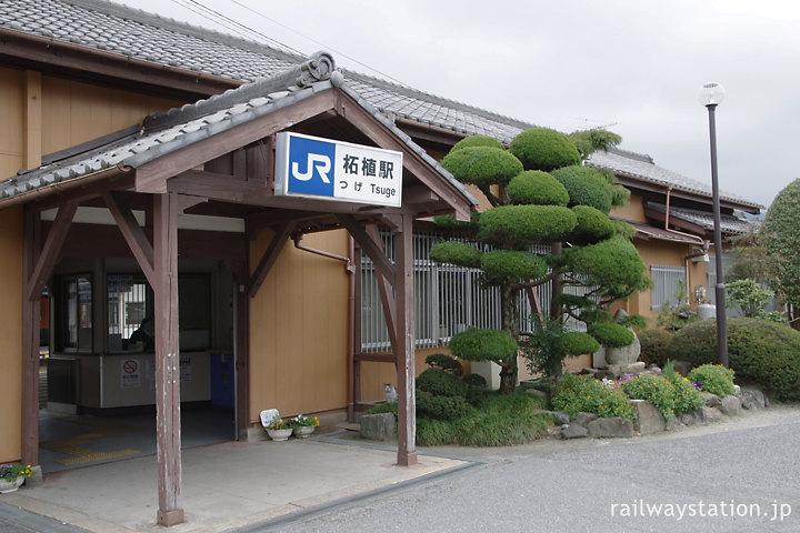 関西本線・草津線の柘植駅、駅舎前の植栽豊かな空間