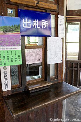 JR木次線・八川駅の木造駅舎、出札口(切符売場)