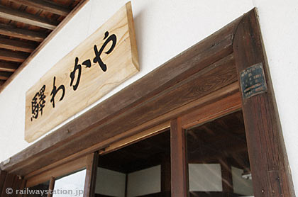 JR木次線・八川駅の木造駅舎、建物財産標
