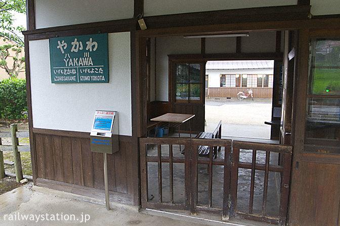 JR木次線・八川駅、駅名標と実は可動式の木製改札口