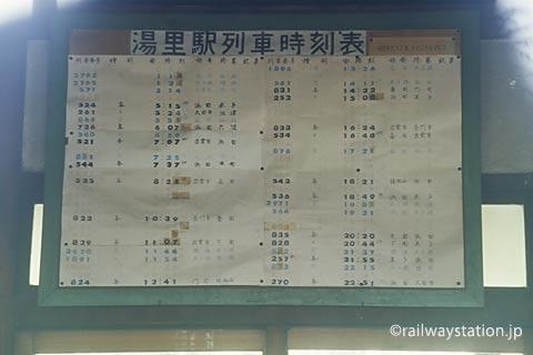 山陰本線・湯里駅の駅事務室、昭和52年3月改正の時刻表