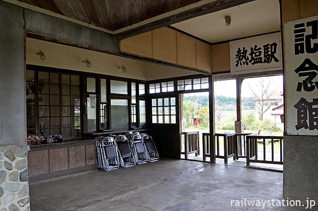 国鉄日中線、保存されている熱塩駅の木造駅舎、窓口と改札口