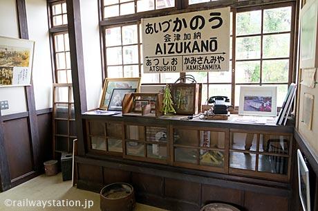 国鉄日中線・熱塩駅(現・日中線記念館)、駅名標など旧駅事務室内の展示品