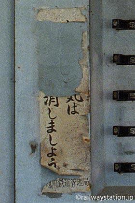 国鉄・湧網線廃線跡、知来駅跡の分電盤に残された「旭川鉄道管理局」の文字。