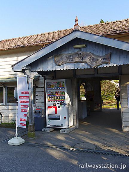 小湊鉄道・月崎駅、車寄せや木の駅名看板など印象的