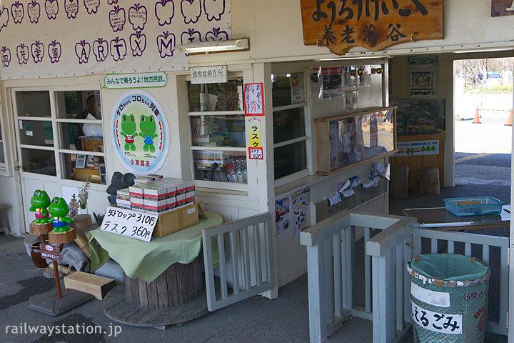 小湊鐡道・養老渓谷駅の木造駅舎、物販も盛んな改札口