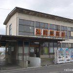 弘南鉄道・弘南線、弘前東高前駅の昭和レトロな駅舎
