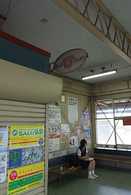 弘南鉄道・弘南線・弘前東高前駅、売店跡と待合室