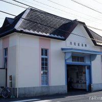 琴電屋島駅 (高松琴平電鉄・志度線)~パステルカラーが似合う洋風駅舎~