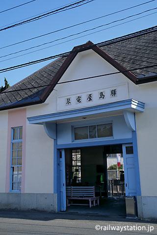 高松琴平電鉄・志度線・琴電屋島駅、パステルカラーが似合う洋風駅舎