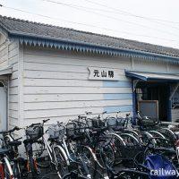ことでん(高松琴平電鉄)最古の駅舎、長尾線・元山駅の木造駅舎