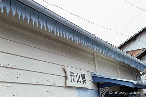 高松琴平電鉄・長尾線・元山駅、ギザギザの軒飾り