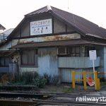 名鉄瀬戸線、廃駅後40年過ても残る笠寺道駅駅舎。住居に転用
