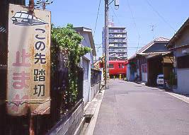 瀬戸線・笠寺道駅跡近く、パノラマカーが描かれた踏切注意の道路標識