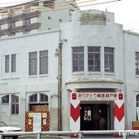 名鉄・瀬戸線・尾張瀬戸駅、取り壊しを控えた洋風の旧駅舎