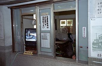 名鉄瀬戸線・尾張瀬戸駅旧駅舎、切符売場跡