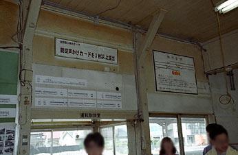 名鉄・瀬戸線・尾張瀬戸駅、旧駅舎の駅事務室内部