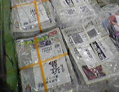 名鉄名古屋駅の新聞発送作業、新岐阜駅、岐阜市内線行きの新聞の束
