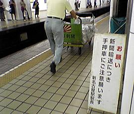 名鉄名古屋駅の新聞輸送、係員に運ばれる新聞