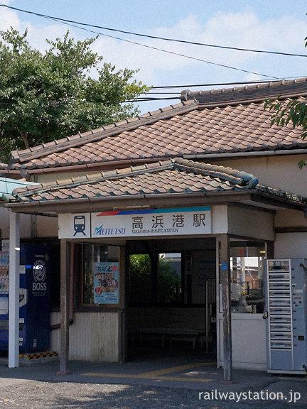 名鉄三河線・高浜港駅、瓦が敷き詰められた木造駅舎