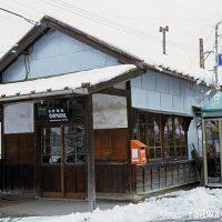 長野電鉄・長野線・信濃竹原駅、閉鎖されながらも古い木造駅舎が残る