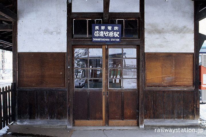 長野電鉄長野線・信濃竹原駅、昭和2年築の趣き深い木造駅舎