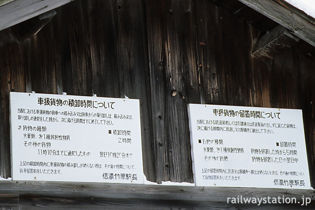 長野電鉄・信濃竹原駅、貨物ホーム上屋の貨物取扱い注意書き