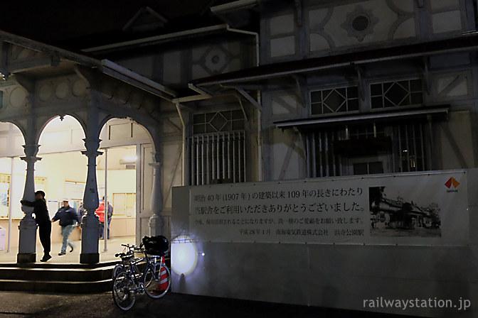 南海電鉄本線・浜寺公園駅、明治の駅舎での最終日