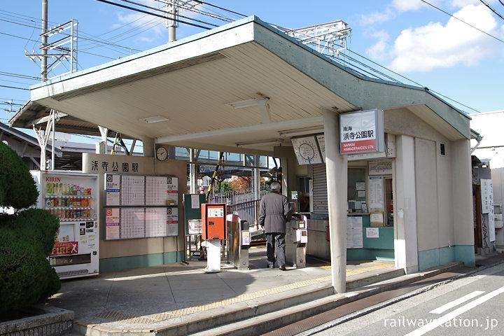 南海・浜寺公園駅、昔の私鉄小駅らしい東口駅舎