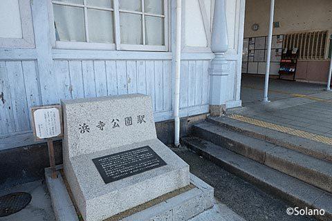 南海電鉄・本線、浜寺公園駅、駅舎正面にある碑