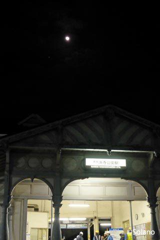 南海浜寺公園駅、明治の洋風駅舎最終営業日、夜空の月