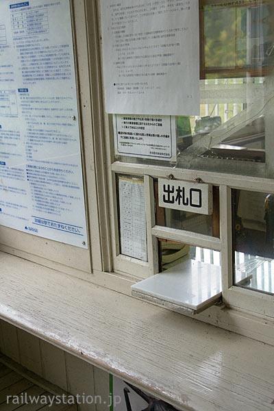 南海電鉄・高野線・紀伊細川駅の木造駅舎、出札口