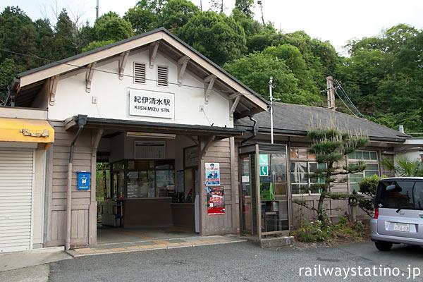 南海高野線、大正の開業以来の趣き深い木造駅舎が残る紀伊清水駅