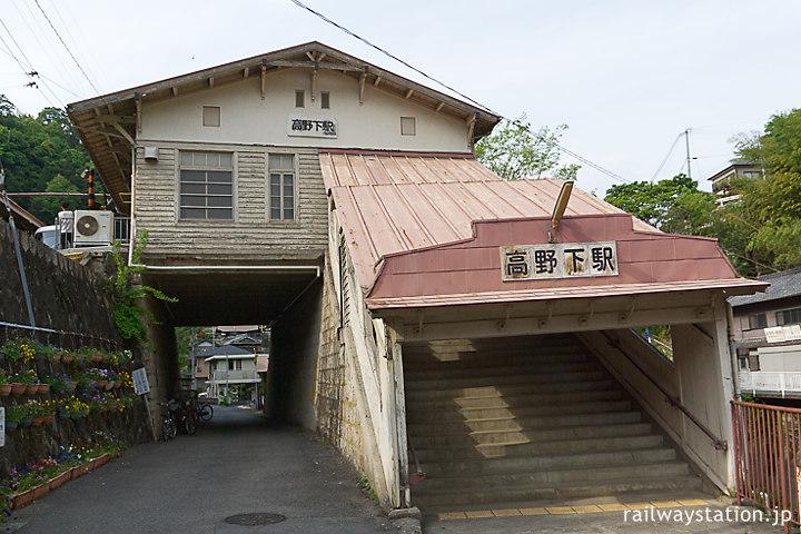 南海電鉄高野線・高野下駅、高床式の木造駅舎