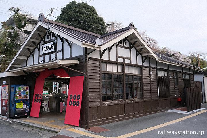 南海電鉄高野線・九度山駅、改修された木造駅舎