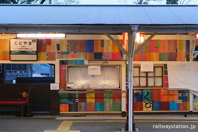高野線・九度山駅のおにぎり屋「おむすびスタンド くど」