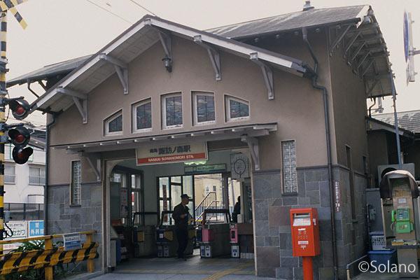 南海電鉄・本線、諏訪ノ森駅上りホーム側の西駅舎。大正8年築の洋風木造建築。