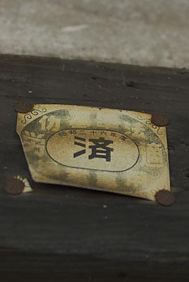近江鉄道・彦根口駅、昭和二十六年と記された古い紙