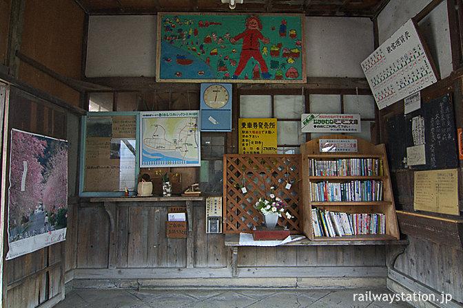 大井川鉄道・地名駅、窓口跡