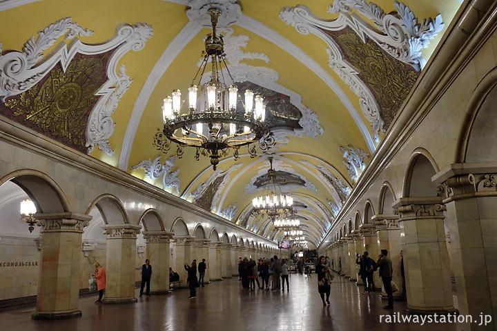 宮殿のようなモスクワ地下鉄の駅、コムソモーリスカヤ駅
