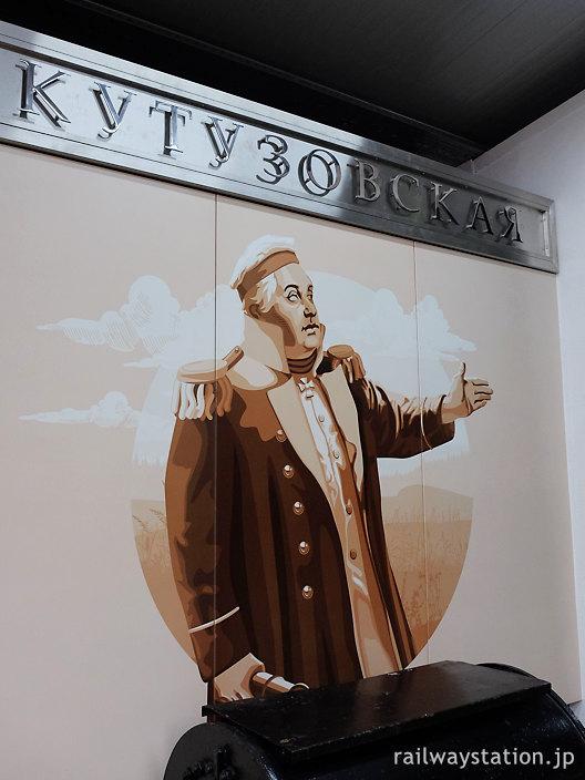 モスクワ地下鉄クトゥーゾフスカヤ駅に描かれたミハイル・クトゥーゾフ将軍2