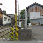 中山道赤坂宿、西濃鉄道踏切「赤坂本町駅跡」の記念碑