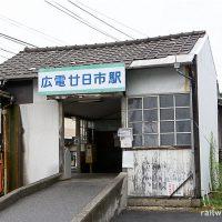 広島電鉄宮島線・広電廿日市駅の木造駅舎