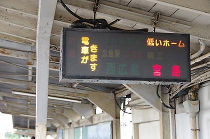 宮島線・広電廿日市、行き先表示など電光表示板