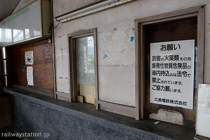 宮島線・広電廿日市駅の木造駅舎、窓口跡