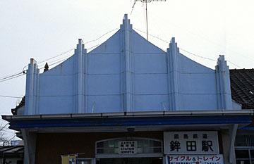 鹿島鉄道・鉾田駅、ファサードの三角形状の飾りは看板建築のよう