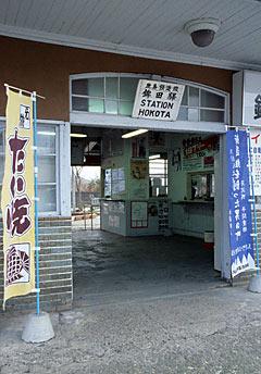 鹿島鉄道・鉾田駅、洋館のような洒落た駅舎出入り口