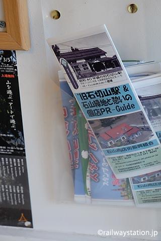 石山振興会館、旧石切山駅のパンフレット。